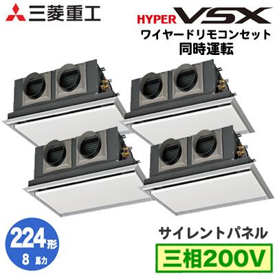 FDRVP2244HDS5LA (8馬力 三相200V ワイヤード サイレントパネル仕様)三菱重工 業務用エアコン 天埋カセテリア(ビルトイン型) 同時ダブルツイン224形 ハイパーVSX