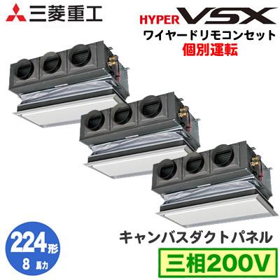 FDRVP2244HTS5LA (8馬力 三相200V ワイヤード キャンバスダクトパネル仕様)三菱重工 業務用エアコン 天埋カセテリア(ビルトイン型) 個別トリプル224形 ハイパーVSX