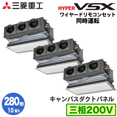 FDRVP2804HTS5LA (10馬力 三相200V ワイヤード キャンバスダクトパネル仕様)三菱重工 業務用エアコン 天埋カセテリア(ビルトイン型) 同時トリプル280形 ハイパーVSX