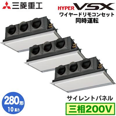 FDRVP2804HTS5LA (10馬力 三相200V ワイヤード サイレントパネル仕様)三菱重工 業務用エアコン 天埋カセテリア(ビルトイン型) 同時トリプル280形 ハイパーVSX