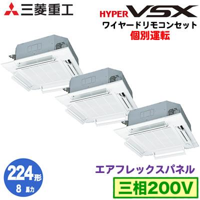 FDTVP2244HTS5LA (8馬力 三相200V ワイヤード エアフレックスパネル仕様)三菱重工 業務用エアコン 天埋4方向 同時トリプル224形 ハイパーVSX
