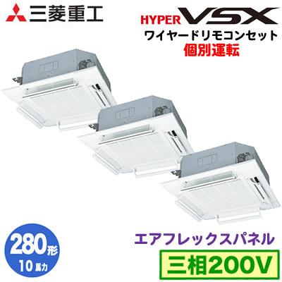 FDTVP2804HTS5LA (10馬力 三相200V ワイヤード エアフレックスパネル仕様)三菱重工 業務用エアコン 天埋4方向 同時トリプル280形 ハイパーVSX