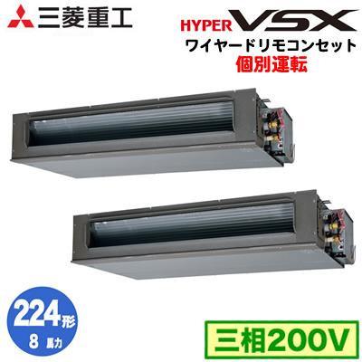 FDUVP2244HPS5LA (8馬力 三相200V ワイヤード)三菱重工 業務用エアコン 高静圧ダクト型 個別ツイン224形 ハイパーVSX