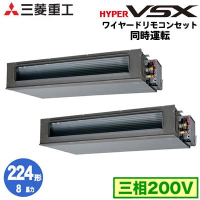 FDUVP2244HPS5LA (8馬力 三相200V ワイヤード)三菱重工 業務用エアコン 高静圧ダクト型 同時ツイン224形 ハイパーVSX