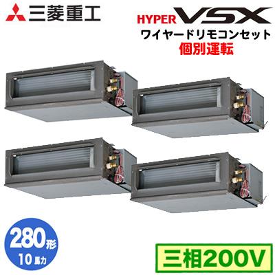 FDUVP2804HDS5LA (10馬力 三相200V ワイヤード)三菱重工 業務用エアコン 高静圧ダクト型 個別ダブルツイン280形 ハイパーVSX