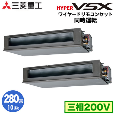 FDUVP2804HPS5LA (10馬力 三相200V ワイヤード)三菱重工 業務用エアコン 高静圧ダクト型 同時ツイン280形 ハイパーVSX