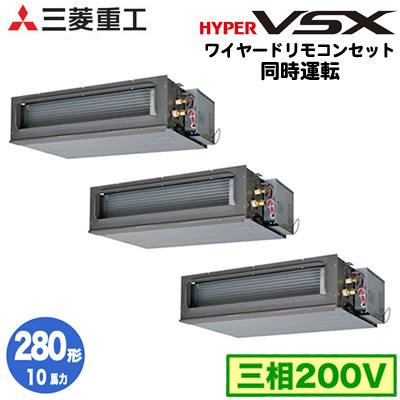 FDUVP2804HTS5LA (10馬力 三相200V ワイヤード)三菱重工 業務用エアコン 高静圧ダクト型 同時トリプル280形 ハイパーVSX