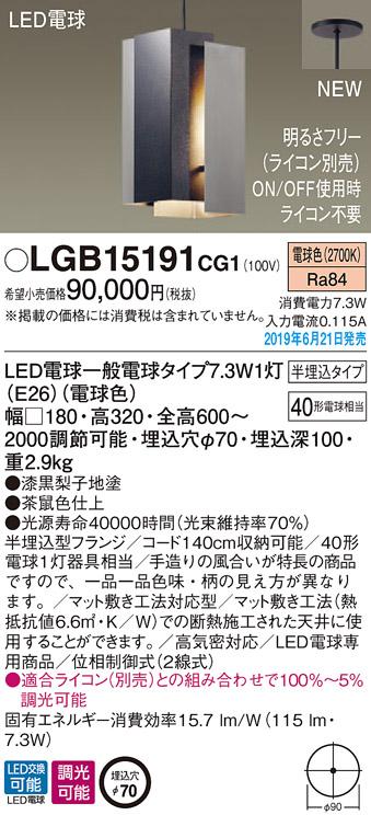 LGB15191CG1LEDペンダントライト 電球色 調光可能 半埋込タイプ ダイニング向け 吊下げ照明 おしゃれ 白熱電球40形1灯器具相当Panasonic 照明器具