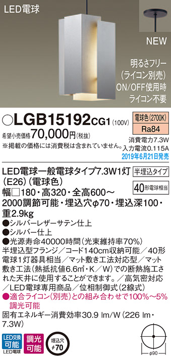 LGB15192CG1LEDペンダントライト 電球色 調光可能 半埋込タイプ ダイニング向け 吊下げ照明 おしゃれ 白熱電球40形1灯器具相当Panasonic 照明器具