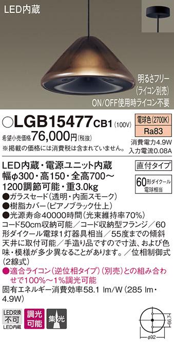 LGB15477CB1LEDペンダントライト 電球色 調光可能 直付タイプ リビング・ダイニング向け 吊下げ照明 おしゃれ 110Vダイクール電球60形1灯器具相当 集光Panasonic 照明器具 MEDUCE