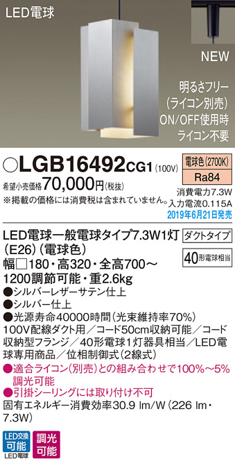 LGB16492CG1LEDペンダントライト 電球色 調光可能 ダクト取付タイプ ダイニング向け 吊下げ照明 おしゃれ 白熱電球40形1灯器具相当Panasonic 照明器具