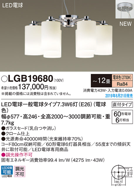 LGB19680LEDシャンデリア 12畳用 電球色 調光不可 吹き抜け用 天井照明 おしゃれ 白熱電球60形6灯器具相当Panasonic 照明器具 【~12畳】