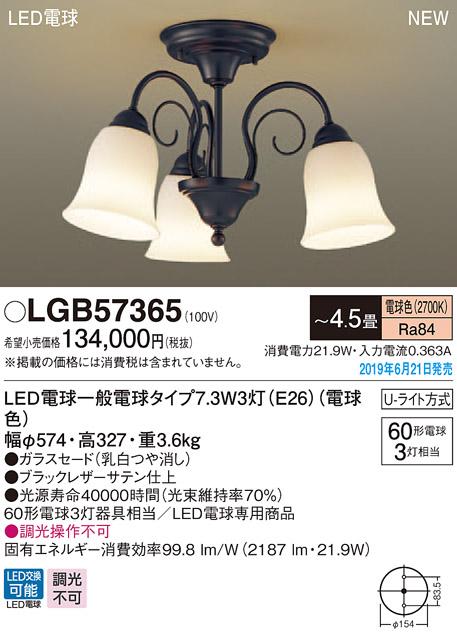 LGB57365小型LEDシャンデリア 4.5畳用 電球色 調光不可 洋室向け 天井照明 おしゃれ 白熱電球60形3灯器具相当Panasonic 照明器具 【~4.5畳】
