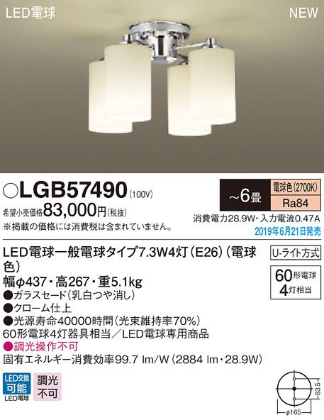 LGB57490LEDシャンデリア 6畳用 電球色 調光不可 居間 リビング向け 使い勝手の良い おしゃれ 白熱電球60形4灯器具相当Panasonic ~6畳 天井照明 激安セール 照明器具