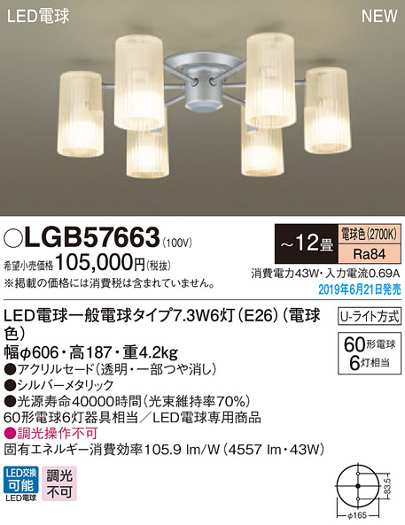 LGB57663LEDシャンデリア 12畳用 電球色 調光不可 居間・リビング向け 天井照明 おしゃれ 白熱電球60形6灯器具相当Panasonic 照明器具 【~12畳】