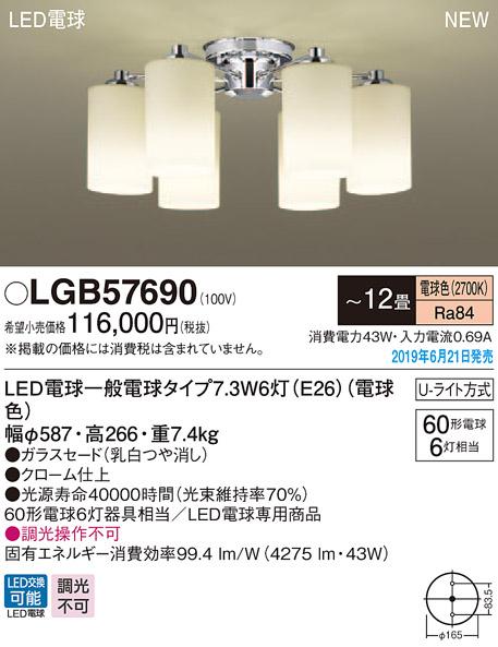 LGB57690LEDシャンデリア 12畳用 電球色 調光不可 居間・リビング向け 天井照明 おしゃれ 白熱電球60形6灯器具相当Panasonic 照明器具 【~12畳】