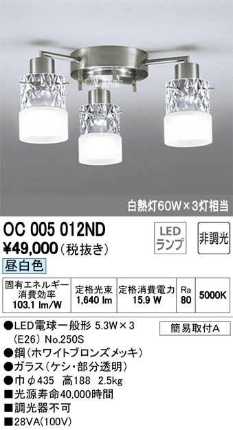 ★OC005012NDLEDシャンデリア 3灯非調光 昼白色 白熱灯60W×3灯相当オーデリック 照明器具 居間・リビング向け おしゃれ