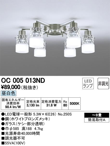 ★OC005013NDLEDシャンデリア 6灯 8畳用非調光 昼白色オーデリック 照明器具 居間・リビング向け おしゃれ 【~8畳】