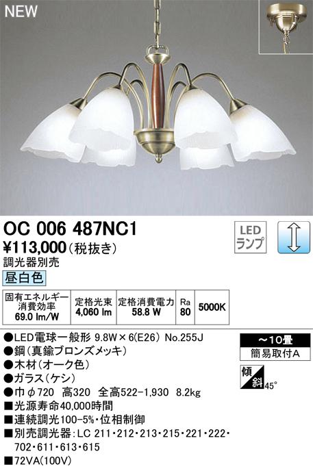 オーデリック 照明器具LEDシャンデリア 昼白色 調光可OC006487NC1【~10畳】