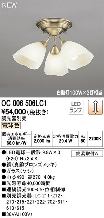 OC006506LC1LEDシャンデリア 3灯調光可 電球色 白熱灯100W×3灯相当オーデリック 照明器具 居間・リビング向け おしゃれ