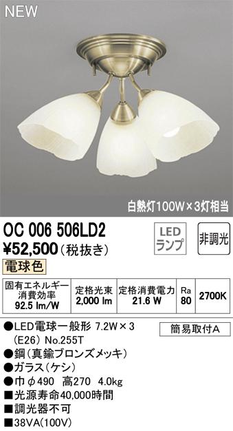 【照明器具やエアコンの設置工事も承ります 電設資材の激安総合ショップ】 オーデリック 照明器具LEDシャンデリア 電球色非調光 白熱灯100W×3灯相当OC006506LD2