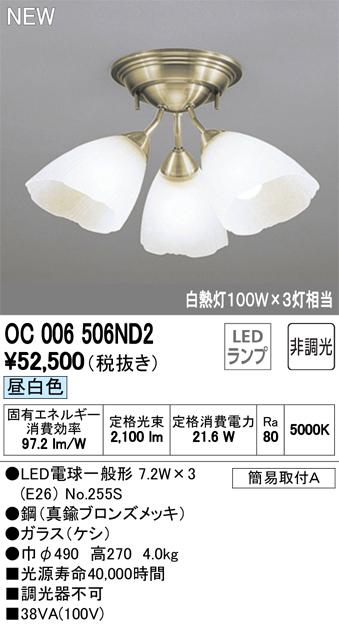 【照明器具やエアコンの設置工事も承ります 電設資材の激安総合ショップ】 オーデリック 照明器具LEDシャンデリア 昼白色非調光 白熱灯100W×3灯相当OC006506ND2