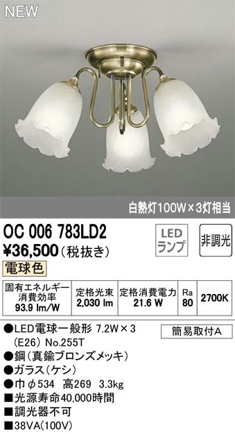 OC006783LD2LEDシャンデリア 3灯非調光 電球色 白熱灯100W×3灯相当オーデリック 照明器具 居間・リビング向け おしゃれ