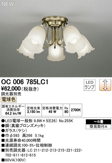 OC006785LC1LEDシャンデリア 5灯 6畳用調光可 電球色オーデリック 照明器具 居間・リビング向け おしゃれ 【~6畳】