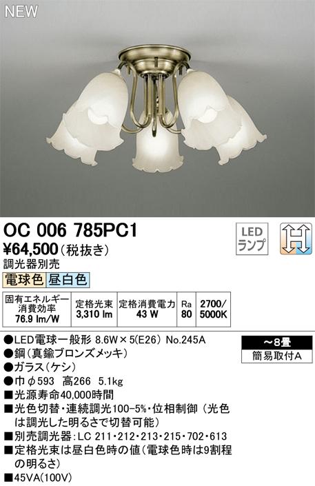 OC006785PC1LEDシャンデリア 5灯 8畳用LC-CHANGE光色切替調光オーデリック 照明器具 居間・リビング向け おしゃれ 【~8畳】