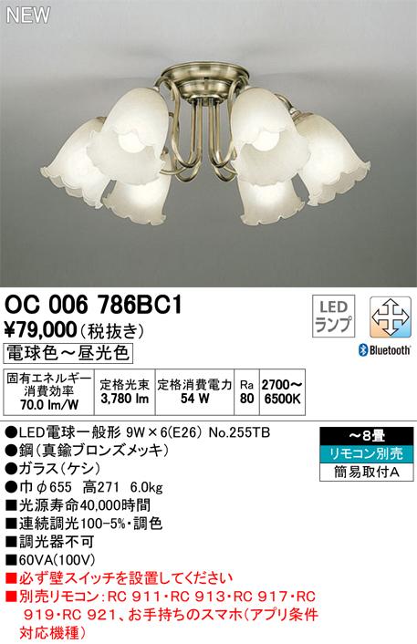 OC006786BC1LEDシャンデリア 6灯 8畳用CONNECTED LIGHTING LC-FREE 調光・調色 Bluetooth対応オーデリック 照明器具 居間・リビング向け おしゃれ 【~8畳】