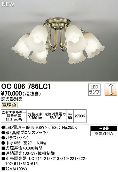価格 交渉 送料無料 オーデリック 照明器具LEDシャンデリア 電球色 調光可OC006786LC1 期間限定今なら送料無料 ~8畳