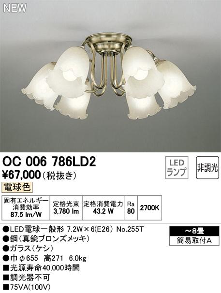 OC006786LD2LEDシャンデリア 6灯 8畳用非調光 電球色オーデリック 照明器具 居間・リビング向け おしゃれ 【~8畳】
