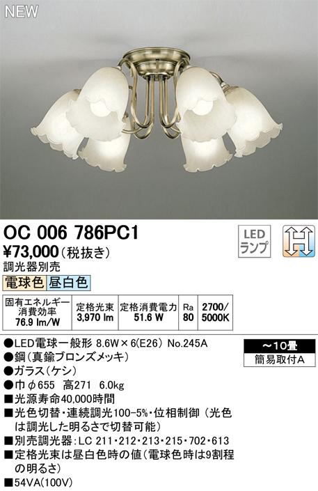 OC006786PC1LEDシャンデリア 6灯 10畳用LC-CHANGE光色切替調光オーデリック 照明器具 居間・リビング向け おしゃれ 【~10畳】