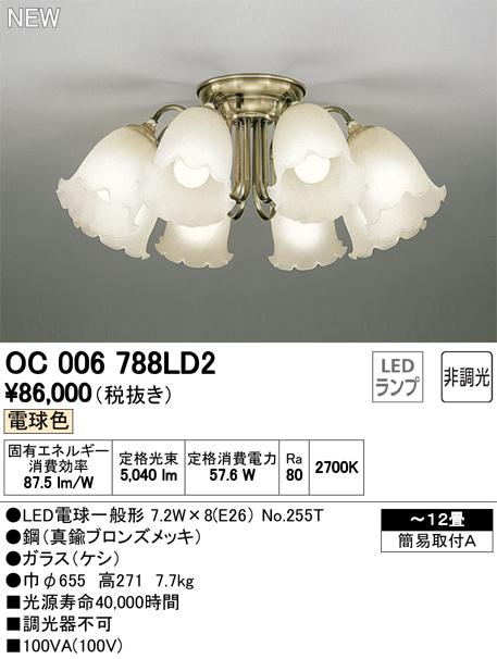 オーデリック 照明器具LEDシャンデリア 電球色 非調光OC006788LD2【~12畳】