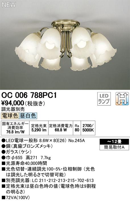 OC006788PC1LEDシャンデリア 8灯 12畳用LC-CHANGE光色切替調光オーデリック 照明器具 居間・リビング向け おしゃれ 【~12畳】