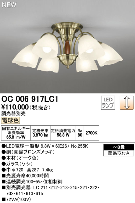 OC006917LC1LEDシャンデリア 6灯 8畳用調光可 電球色オーデリック 照明器具 居間・リビング向け おしゃれ 【~8畳】