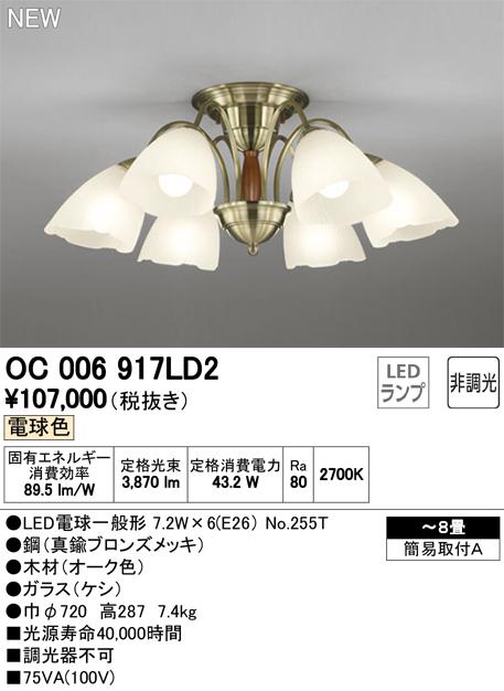 OC006917LD2LEDシャンデリア 6灯 8畳用非調光 電球色オーデリック 照明器具 居間・リビング向け おしゃれ 【~8畳】