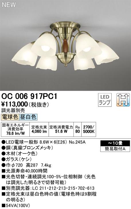 OC006917PC1LEDシャンデリア 6灯 10畳用LC-CHANGE光色切替調光オーデリック 照明器具 居間・リビング向け おしゃれ 【~10畳】