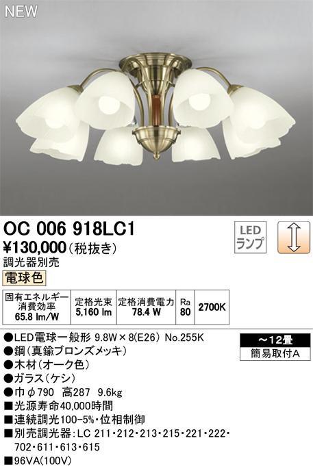 オーデリック 照明器具LEDシャンデリア 電球色 ~12畳 超定番 10%OFF 調光可OC006918LC1