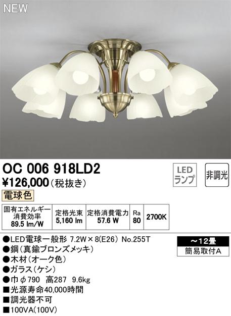 オーデリック 照明器具LEDシャンデリア 電球色 非調光OC006918LD2【~12畳】