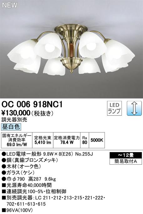 OC006918NC1LEDシャンデリア 8灯 12畳用調光可 昼白色オーデリック 照明器具 居間・リビング向け おしゃれ 【~12畳】