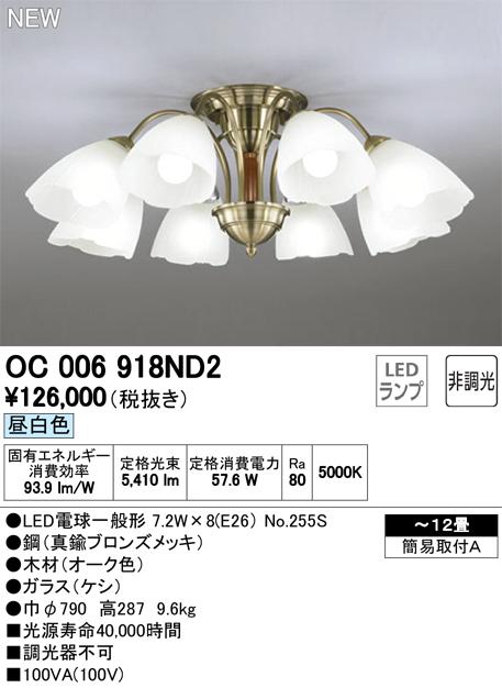 OC006918ND2LEDシャンデリア 8灯 12畳用非調光 昼白色オーデリック 照明器具 居間・リビング向け おしゃれ 【~12畳】