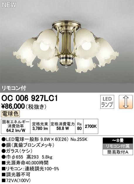 OC006927LC1LEDシャンデリア 6灯 8畳用調光可 電球色オーデリック 照明器具 居間・リビング向け おしゃれ 【~8畳】