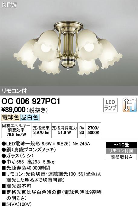 OC006927PC1LEDシャンデリア 6灯 10畳用LC-CHANGE光色切替調光オーデリック 照明器具 居間・リビング向け おしゃれ 【~10畳】
