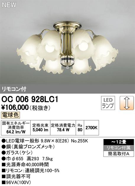 OC006928LC1LEDシャンデリア 8灯 12畳用調光可 電球色オーデリック 照明器具 居間・リビング向け おしゃれ 【~12畳】