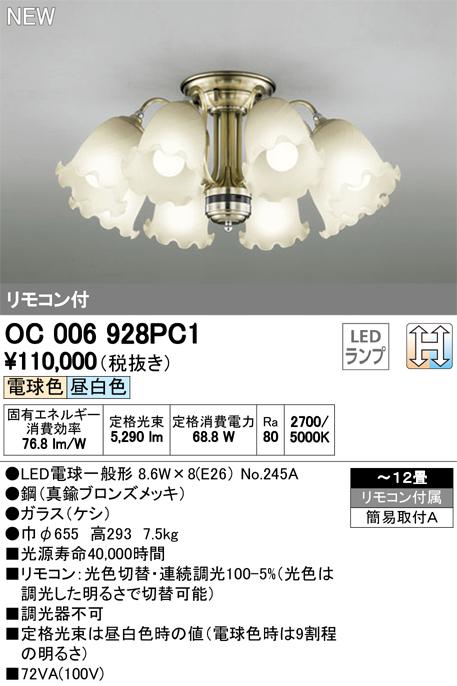 OC006928PC1LEDシャンデリア 8灯 12畳用LC-CHANGE光色切替調光オーデリック 照明器具 居間・リビング向け おしゃれ 【~12畳】