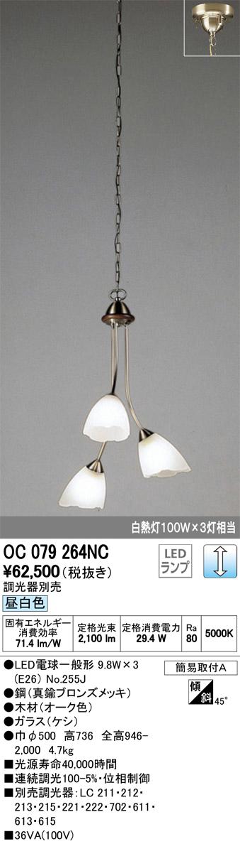 OC079264NC吹き抜け用LEDシャンデリア 3灯調光可 昼白色 白熱灯100W×3灯相当オーデリック 照明器具 高天井