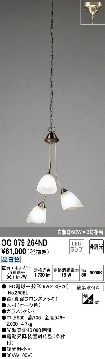 OC079264ND吹き抜け用LEDシャンデリア 3灯非調光 昼白色 白熱灯60W×3灯相当オーデリック 照明器具 高天井