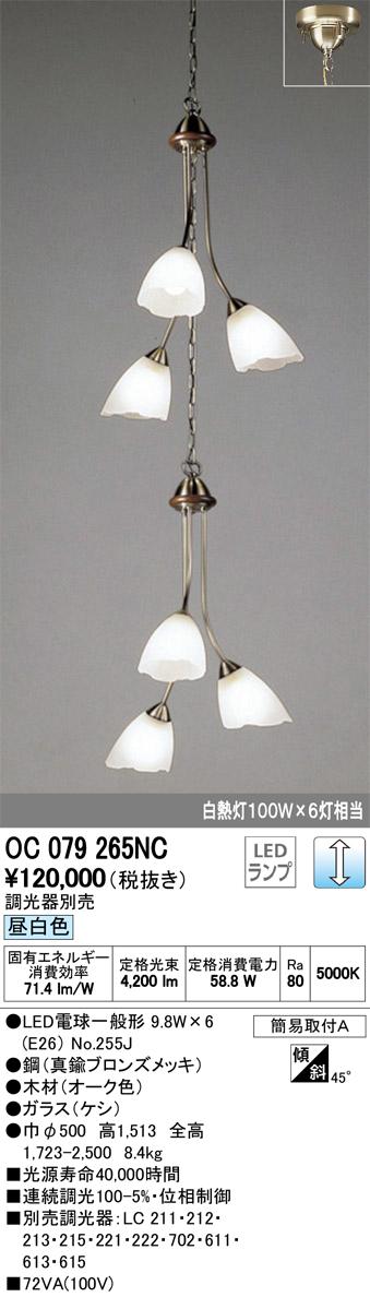 オーデリック 照明器具吹き抜け用LEDシャンデリア 昼白色調光可 白熱灯100W×6灯相当OC079265NC