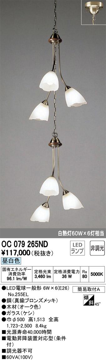 OC079265ND吹き抜け用LEDシャンデリア 6灯非調光 昼白色 白熱灯60W×6灯相当オーデリック 照明器具 高天井